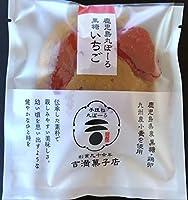 鹿児島丸ぼーろ イチゴ 25g×9個 吉満菓子店 手こねで3代目職人が作りあげた黒糖味の丸ぼーろ アクセントにドライいちごをトッピング