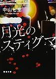 月光のスティグマ (新潮文庫)