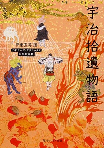 宇治拾遺物語 ビギナーズ・クラシックス 日本の古典 (角川ソフィア文庫)の詳細を見る