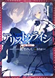 アリストクライシI for Elise (ファミ通文庫)