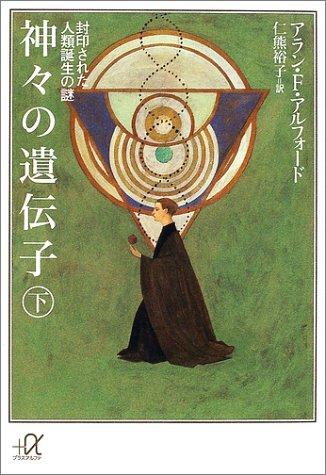 神々の遺伝子〈下〉封印された人類誕生の謎 (講談社プラスアルファ文庫)の詳細を見る