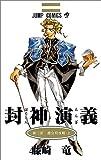 封神演義 10 (ジャンプコミックス)