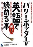 「ハリー・ポッター」が英語で楽しく読める本