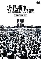 続・我が闘争 デジタル・リマスター版 [DVD]