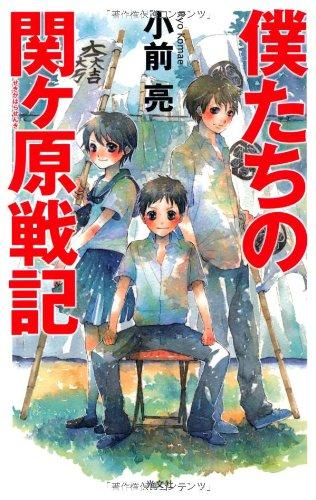 僕たちの関ヶ原戦記 (BOOK WITH YOU)