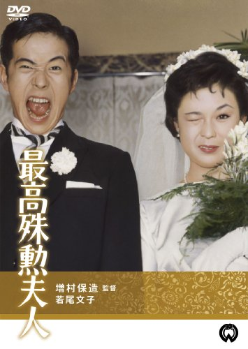 最高殊勲夫人 [DVD] - 若尾文子, 川口浩, 宮口精二, 滝花久子, 増村保造