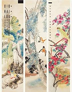 Rediscovering Treasures 袖中有东海: Ink Art from the Xiu Hai Lou Collection 袖海楼水墨藏珍