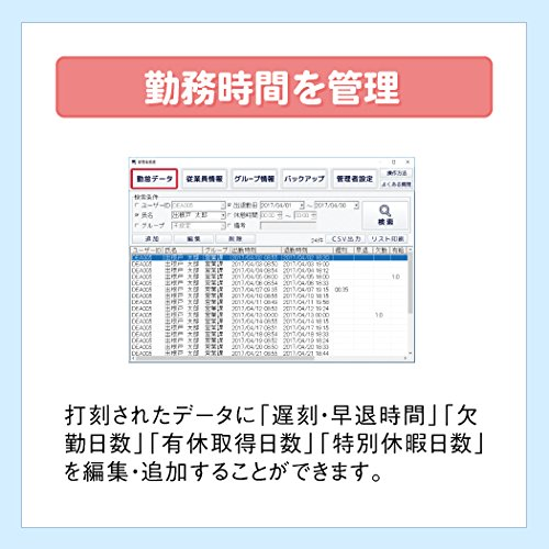 パソコンでタイムカード管理2|ダウンロード版