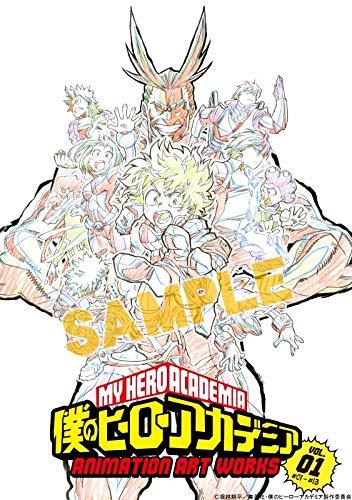 僕のヒーローアカデミア ANIMATION ART WORKS vol.1#01~#13 (TV第1シーズン 設定原画集 原画集 イラスト集)