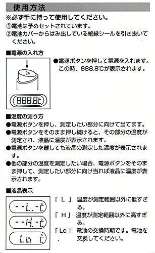 貝印『KAIワイン専用温度計非接触タイプ(TK254PT)』