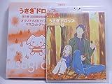 うさぎドロップ 【初回限定生産版】 全4巻セット [マーケットプレイス Blu-rayセット] image