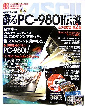 蘇るPC-9801伝説 永久保存版 第2弾