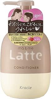 マー&ミーLatte コンディショナーポンプ490g プレミアムWミルクプロテイン配合(アップル&ピオニーの香り)