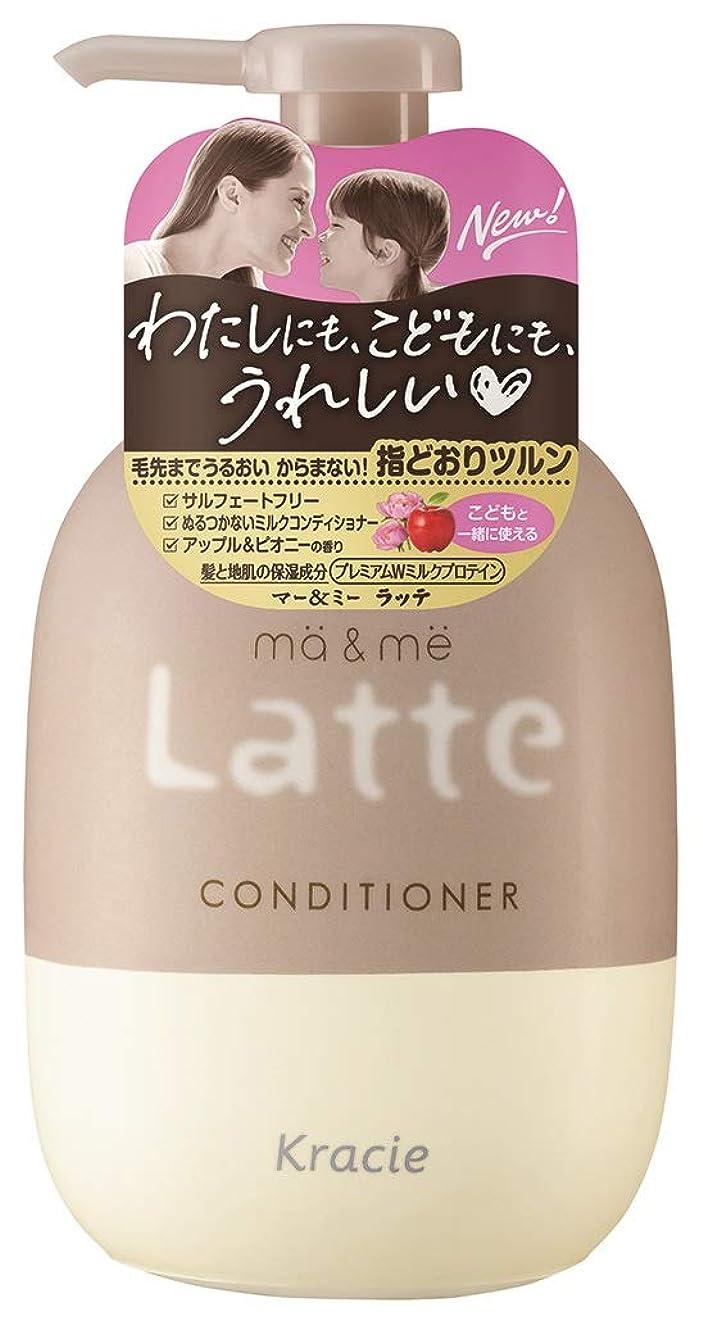 絡まるしょっぱい絡まるマー&ミーLatte コンディショナーポンプ490g プレミアムWミルクプロテイン配合(アップル&ピオニーの香り)