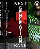 NEXT GENERATION BANK 次世代銀行は世界をこう変える (blkswn paper vol. 1)