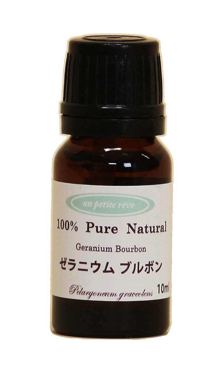 忌まわしい征服提供するゼラニウムブルボン  10ml 100%天然アロマエッセンシャルオイル(精油)