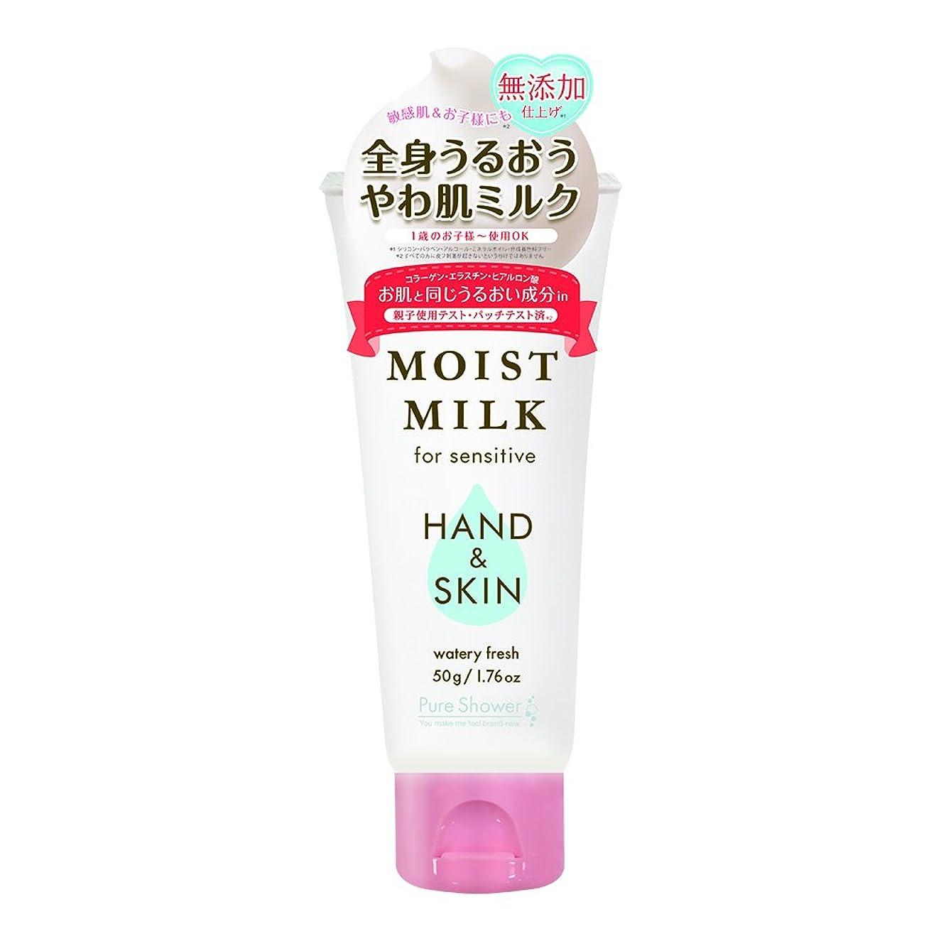 居間正当化する調停者Pure Shower(ピュアシャワー) ハンド&スキンミルク 50g(ミニサイズ)
