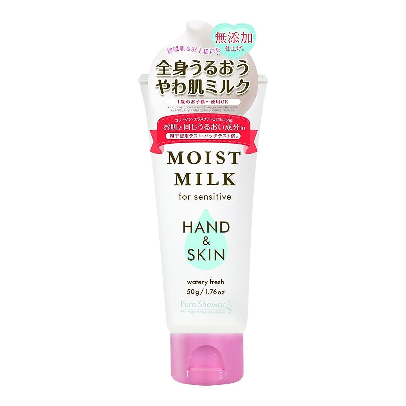 人間戦術終わらせるPure Shower(ピュアシャワー) ハンド&スキンミルク 50g(ミニサイズ)