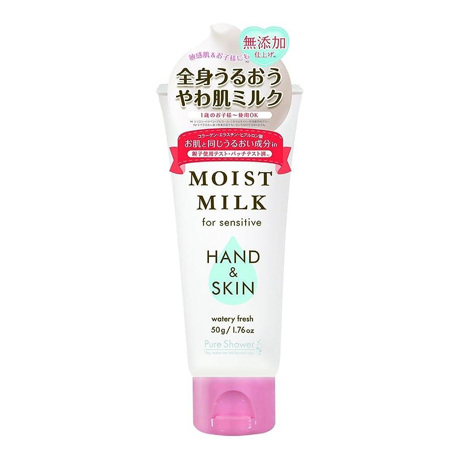 音楽ホテル花に水をやるPure Shower(ピュアシャワー) ハンド&スキンミルク 50g(ミニサイズ)