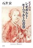 天才の父 レオポルト・モーツァルトの青春