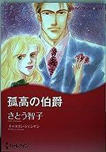 孤高の伯爵 (ハーレクインコミックス・キララ)
