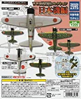 WW2戦闘機コレクション 日本機編 【台紙】 ホビーガチャ