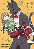 佐伯さん家のブラックキャット 1 (少年チャンピオン・コミックス)