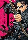 ハーン ‐草と鉄と羊‐(3) (モーニングコミックス)