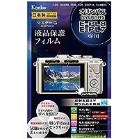 ケンコー マスターG液晶保護フィルム(オリンパス PEN E-PL8/E-PL7専用) KLPM-OEPL8