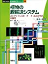 植物の膜輸送システム―ポンプ・トランスポーター・チャネル研究の新展開