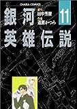 銀河英雄伝説 11 さらば、遠き日 (キャラコミックス)