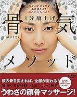 1分顔上げ 骨気メソッド (レタスクラブMOOK)