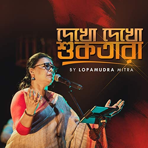 Lopamudra Mitra