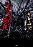 琉球奇譚 シマクサラシの夜 (竹書房文庫) - 小原猛
