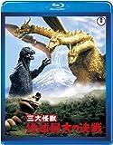 三大怪獣 地球最大の決戦 Blu-ray
