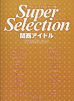 ワンランク上のピアノソロ スーパーセレクション 関西アイドル「涙の答え」まで (関ジャニ∞) (ワンランク上のピアノ・ソロ)