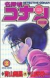 名探偵コナン 特別編 (2) (てんとう虫コミックス)