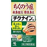 【第2類医薬品】チクナインb 112錠 ×3