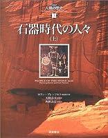 石器時代の人々〈上〉 (図説 人類の歴史)