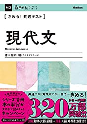 きめる! 共通テスト現代文 (きめる! 共通テストシリーズ)