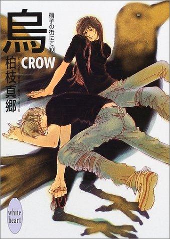 烏 CROW―硝子の街にて〈10〉 (講談社X文庫―ホワイトハート)の詳細を見る