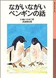 ながいながいペンギンの話 (岩波少年文庫 3)