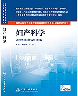 National Health and Family Planning residency standardized training planning materials Obstetrics and Gynecology(Chinese E...