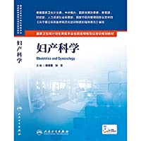 National Health and Family Planning residency standardized training planning materials Obstetrics and Gynecology(Chinese Edition)