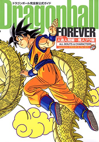 Dragonball Forever: All Bouts and Characters (Doragonbooru fooebaa) (in Japanese)