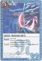 【シングルカード】海帝国の秘宝 (BS28-071) - バトルスピリッツ [BSC32]ドリームブースター 俺たちのキセキ (R)