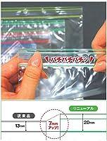 ミニグリップ JG-G(チャック色:青)チャック付ビニール袋 140x200mm 100枚入