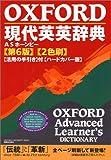 OXFORD現代英英辞典 ハードカバー版