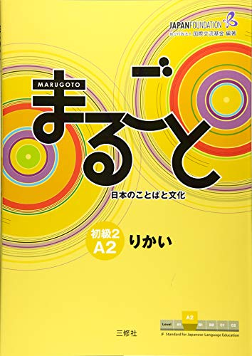 Marugoto: Japanese language and culture. Elementary 2 A2 Rikai: Coursebook for communicative language competences