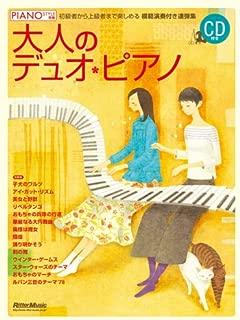 ピアノスタイル特別編集 大人のデュオピアノ (CD付き) 模範演奏付き連弾集